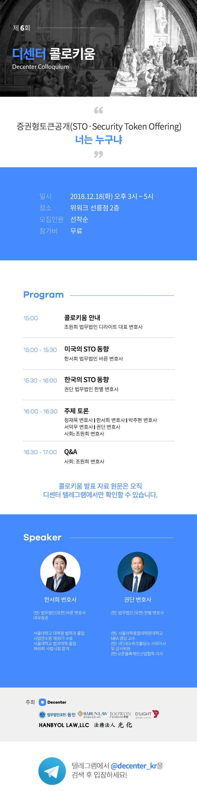 블록체인 산업 새 트렌드 짚는다…'증권형토큰공개(STO)' 세미나 내달 18일 개최
