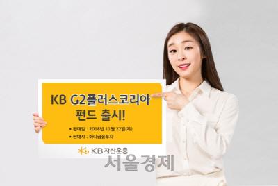[머니+ 베스트컬렉션]KB자산운용 'KB G2플러스코리아펀드'