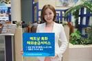 [머니+베스트컬렉션]우리은행 '베트남 동 직접 해외송금 서비스'
