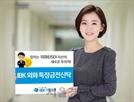 [머니+베스트컬렉션]IBK기업은행 'IBK 외화 특정금전신탁'
