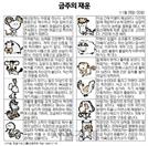 금주의 재운[11월 26일~30일]
