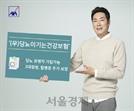 [머니+베스트컬렉션]AXA손해보험 '(무)당뇨이기는건강보험'