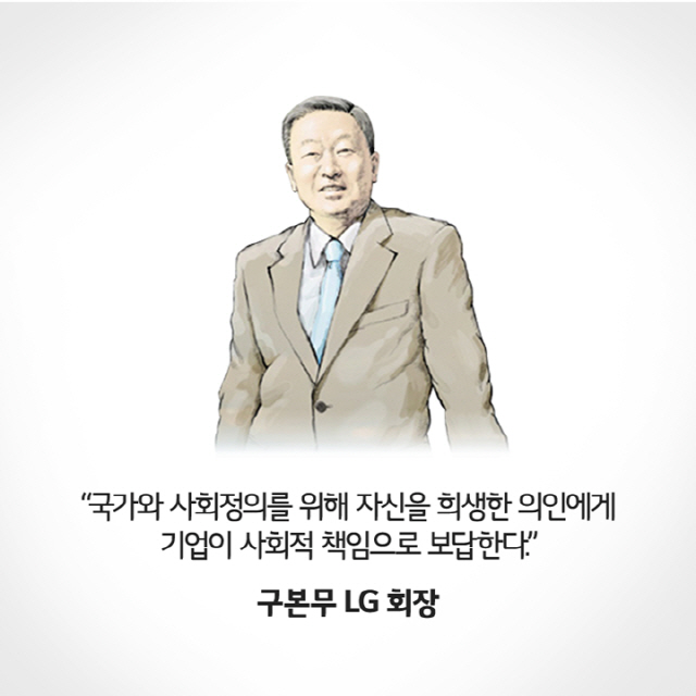 商議 기업 미담 '카드뉴스 1호'에 'LG의인상'