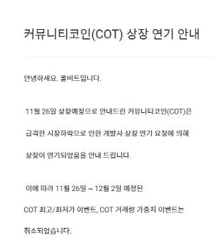 올비트 거래소 암호화폐 '커뮤니티코인' 상장 연기