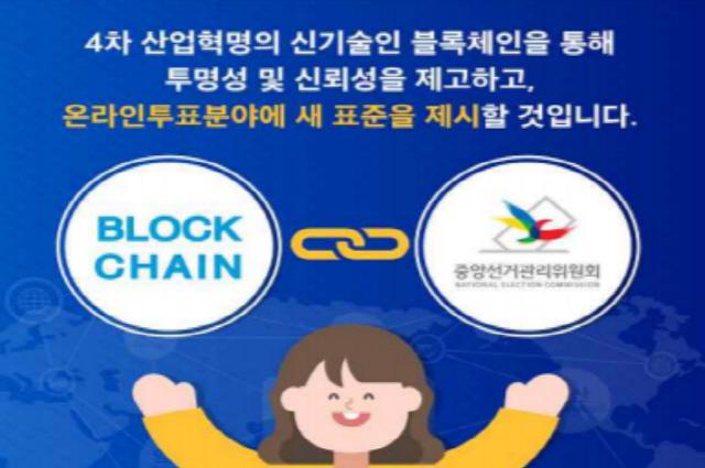 선관위, 블록체인 기반 투표 시스템 개발…서울대에서 시범 적용
