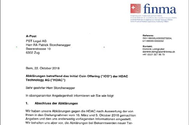 '현대家 코인' 에이치닥, 스위스 금융당국으로부터 암호화폐 인증 획득