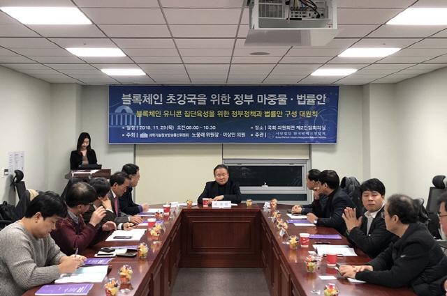 이상민 의원 '블록체인 샌드박스 지정 위한 기본법 연내 발의'