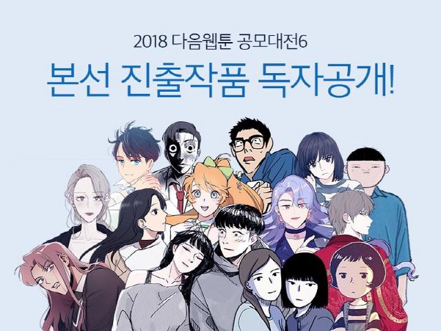 '다음웹툰 공모대전6' 본선 작품14편 독자들에게 순차적 공개