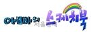 [아빠의 스케치북] _17화 어수문