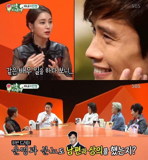 "be5aa43a848 '미우새' 이민정 ""'운명과 분노' 시청률 15% 돌파하면 이병헌 출연"""