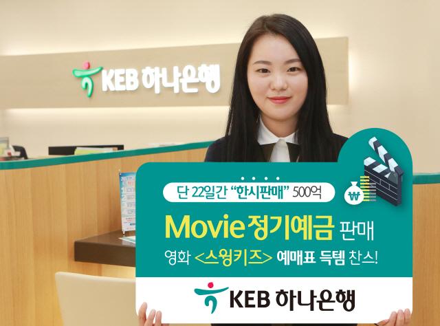 [머니+베스트컬렉션] KEB하나은행 'Movie정기예금'