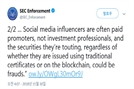 SEC, 소셜 인플루언서의 ICO 불법홍보 규제