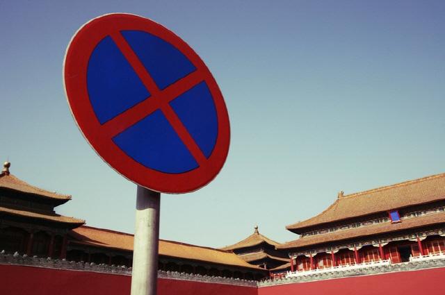 中 베이징 금융당국 'STO 불법, ICO와 같은 시각으로 바라본다'