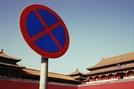 """中 베이징 금융당국 """"STO 불법, ICO와 같은 시각으로 바라본다"""""""