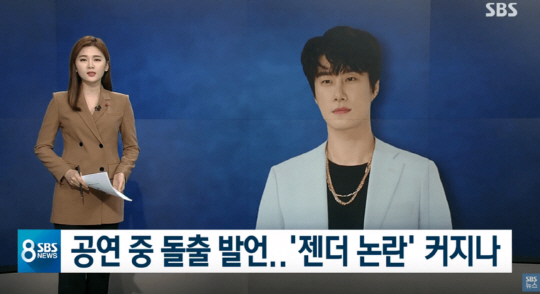 산이 'SBS 뉴스 여혐 프레임…마녀사냥 적당히 하세요' 일갈