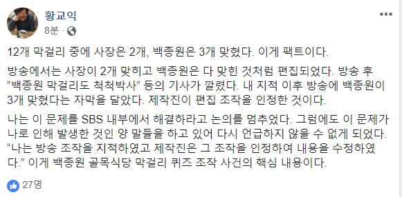 황교익 '백종원 식당 사인' 이슈되자  다시 '막걸리 논란' 문제제기