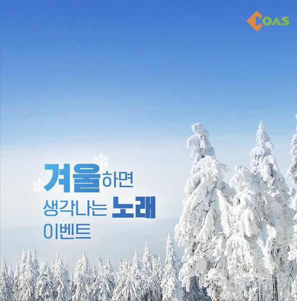 코아스, '12월의 소확행' 온라인 프로모션 진행