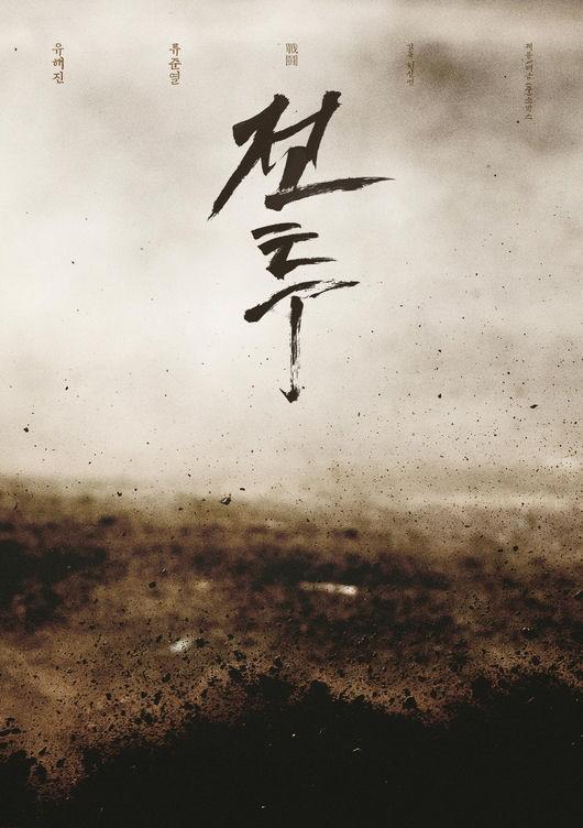 """[공식입장] 영화 '전투' 생태계 훼손 논란.. """"원상 복귀 조치 중"""""""