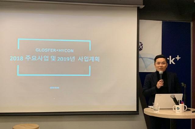 김태원 글로스퍼 대표 '블록체인 넘어 AI와 게임으로 사업 확장'