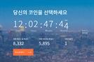 빗썸, 상장 투표 커뮤니티 '픽썸' 들여다보니