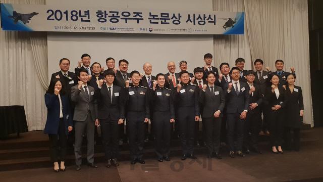 KAI, '2018 항공우주논문상' 시상식