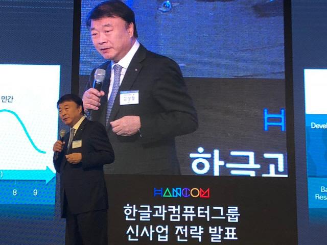 한컴그룹 '블록체인 등 신사업 확대…스마트산업 분야 선점할 것'