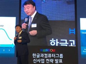 """한컴그룹 """"블록체인 등 신사업 확대…스마트산업 분야 선점할 것"""""""