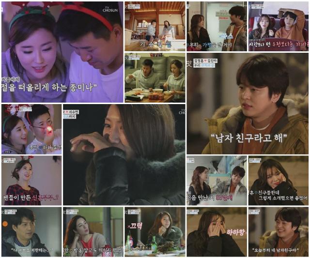 이필모♥서수연, '방송 끝나고도 만났다'..급 펜션여행서 '눈물 뚝뚝'