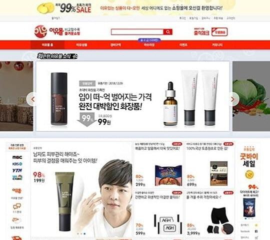 이유몰, 킴스닷컴, 떠리몰 '리퍼브' 매장 98% '충격' 할인에 관심폭주