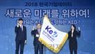 한국기업데이터 미래비전 선포식