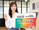 [이 상품 어때요] 기업은행, 'IBK W소확행통장'