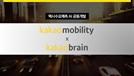 카카오모빌리티 '택시 수요예측 AI' 개발