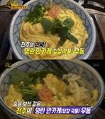 '생활의 달인' 명란 안카케 우동 달인, 비법은 고등어?…전주 '고자루'