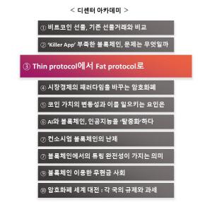 [디센터 아카데미(3부)]③'씬(thin) 프로토콜'에서 '팻(fat) 프로토콜'로