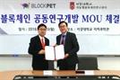 서강대, 블록체인 반려동물 소셜 커뮤니티 플랫폼과 MOU