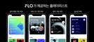 SKT, 신규음악플랫폼 '플로' 출시