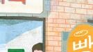 [시로 여는 수요일] 빵집