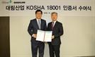 대림산업 'KOSHA 18001' 인증