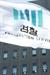 'ARS 지지호소' 김영록 무혐의인데…강인규는 재판받는 이유