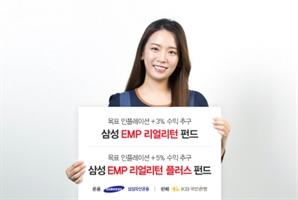 [에셋+ 베스트 컬렉션] 삼성자산운용 'EMP리얼리턴' 'EMP리얼리턴 플러스' 펀드