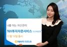 [에셋+ 베스트 컬렉션] NH투자증권 'NH투자자문서비스 자산배분형'