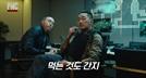 'PMC: 더 벙커' 하정우 입덕 영상 공개...타투와 함께 섹시한 용병룩 컴백