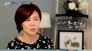 """'아빠본색' 조민희, 가부장 남편 권장덕에 불만…""""나는 시녀로 산다"""""""