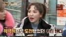 """'한끼줍쇼' 웬디 """"친구 따라갔다 오디션 합격…김건모 '서울의 달' 불러"""""""