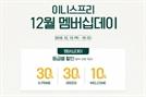 """이니스프리 '12월 멤버십데이' 진행 """"최대 30%"""" 등급별 차등 할인 """"올해 마지막 세일"""""""