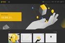 바이낸스, 블록체인 온라인 교육 플랫폼 런칭