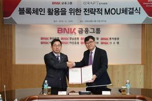 BNK금융지주, 블록체인 기술 활용 위해 크래프트이더와 MOU