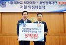 호반건설, 서울대 의대에 5억원 지원