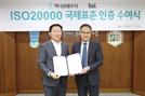 하나금투, 국제표준 IT서비스관리 인증 'ISO20000' 획득