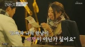 """'연애의 맛' 서수연, 이필모에 눈물 고백 """"카메라 밖에서도 만나고 싶어"""""""